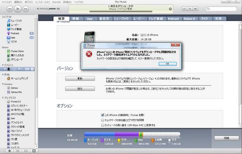 iPhoneOS4update.jpg