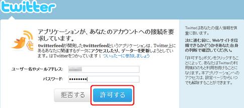 twitterfeed-6