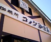 コメダ珈琲店2
