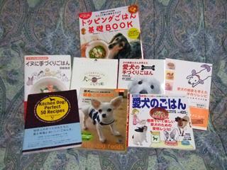 犬の手づくりごはんの本