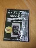 プラチナ乳酸菌5000億個