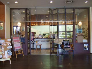 Deco's Dog Cafe 田園茶房入口