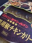 南インド式粗挽き黒胡椒チキンカリー1