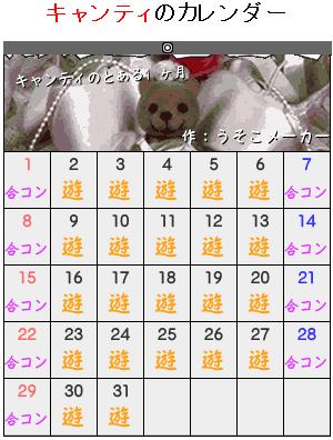 キャンティのカレンダーメーカー