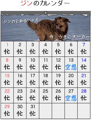 ジンのカレンダーメーカー