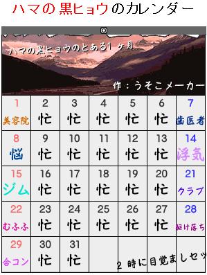 ハマの黒ヒョウのカレンダーメーカー