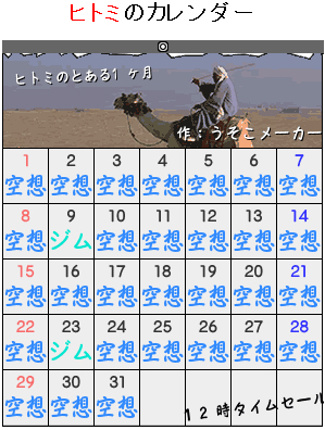 ヒトミのカレンダーメーカー