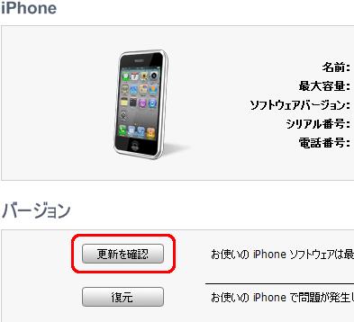 iOS4にアップデート
