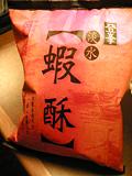 スナック菓子「蝦酥」