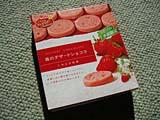 苺のデザートショコラ
