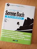 Serene Bachオフィシャルガイド