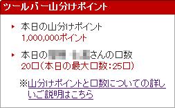 rakuten_yamawakepoint.jpg