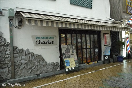 Dog goods shop CHARLIE