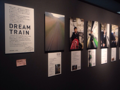 中井精也 写真展「DREAM TRAIN」