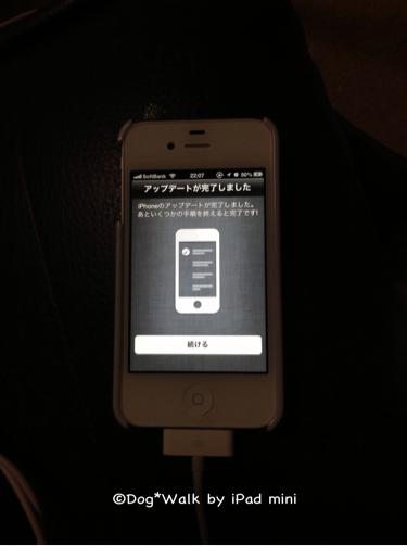iPhoneのアプデ