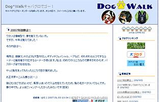 トップ画像2007