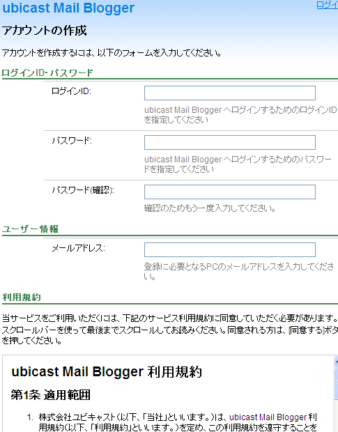 ubicastmailblogger1.jpg