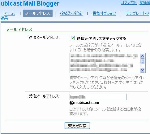 ubicastmailblogger3.jpg