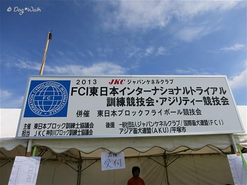 FCI東日本インターナショナルトライアル訓練競技会