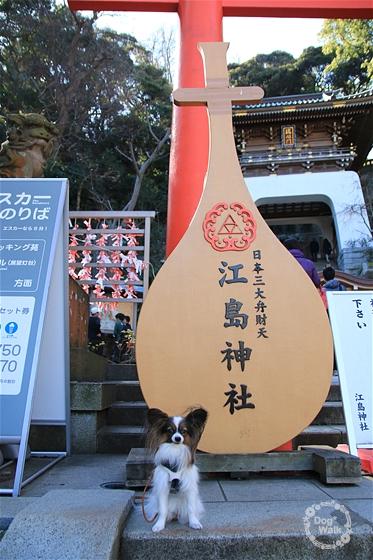 江島神社前