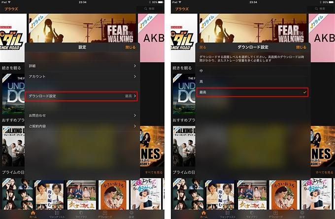 iPad miniのダウンロード設定