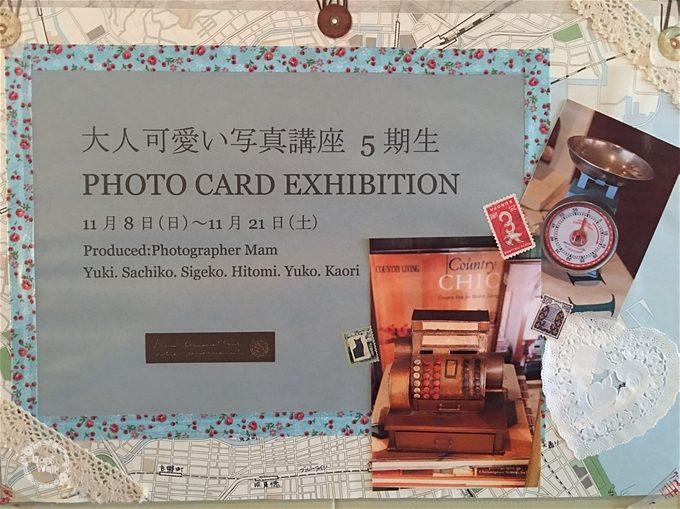 オトカワ5期生写真展