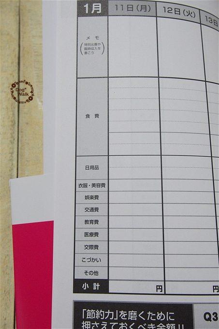 家計ノート