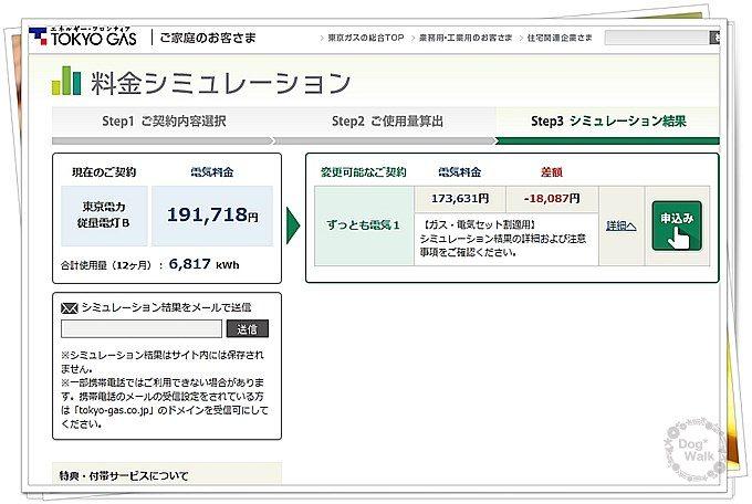 東京ガスの電気料金シミュレーション