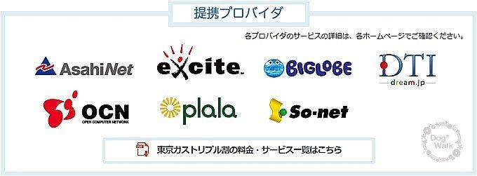 東京ガス提携プロバイダ
