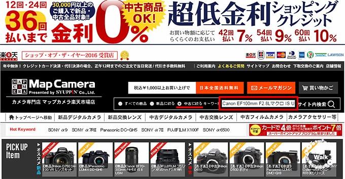 マップカメラ