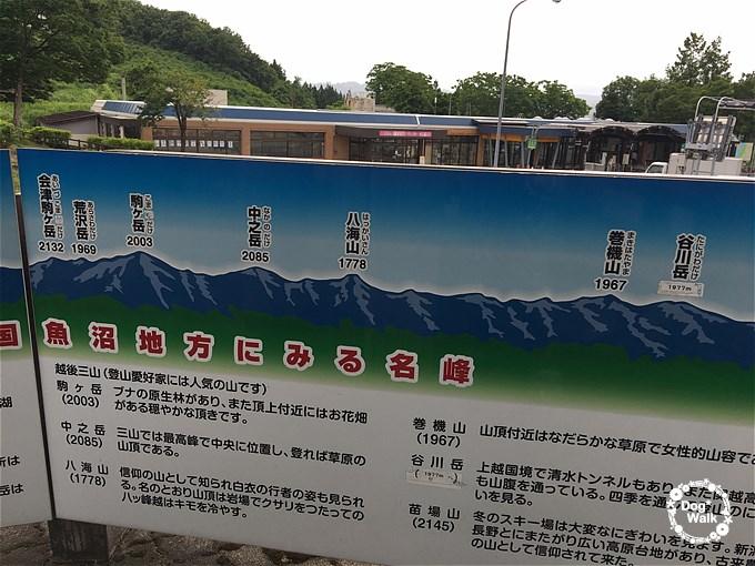 魚沼地方の名峰