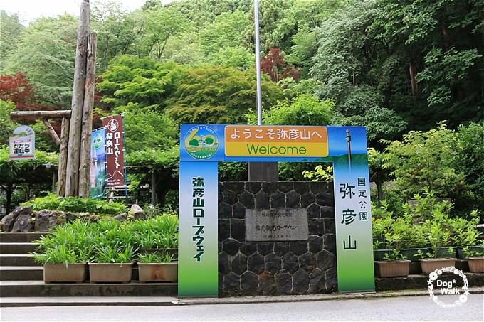 弥彦山ロープウェイ送迎バス終点