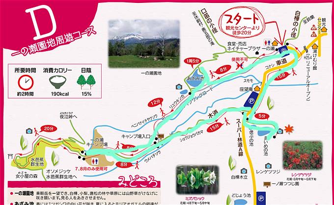 一の瀬園地周遊コース