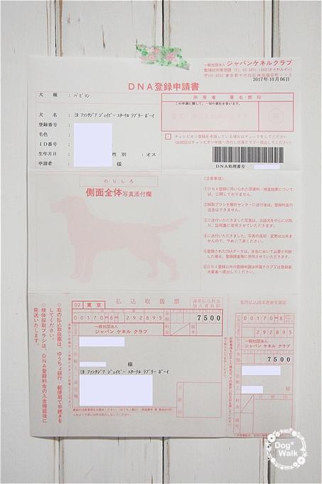 DNA登録申請書