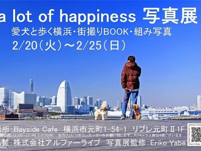 a lot of happiness 写真展